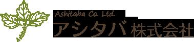 アシタバ株式会社
